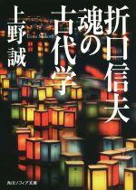折口信夫 魂の古代学(角川ソフィア文庫)(文庫)