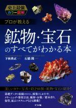 プロが教える鉱物 宝石のすべてがわかる本(単行本)