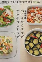つくりおくサラダ すぐ食べるサラダ(扶桑社ムック)(単行本)