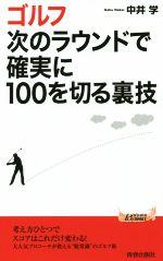 ゴルフ次のラウンドで確実に100を切る裏技(青春新書PLAY BOOKS)(新書)
