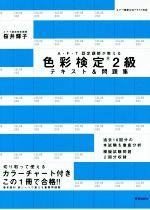 A・F・T認定講師が教える色彩検定2級テキスト&問題集(単行本)