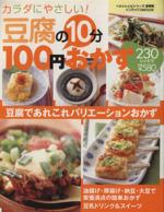 カラダにやさしい!豆腐の10分100円おかず 230レシピ(インデックスMOOKベストレシピシリーズ)(単行本)