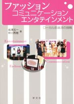 ファッション コミュニケーション エンタテインメント ローカル百貨店の挑戦(単行本)
