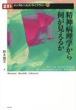 精神病理学から何が見えるか(メンタルヘルス・ライブラリー34)(単行本)