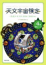 天文宇宙検定公式テキスト 4級 星博士ジュニア(2014~2015年版)(単行本)