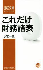 これだけ財務諸表(日経文庫)(新書)