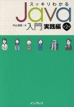 スッキリわかるJava入門 実践編 第2版(単行本)