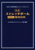 公式ストレッチポール&ひめトレBOOK 200万人が効果を実感したトレーニングメソッド(美人開花シリーズ)(単行本)