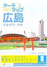 アーキマップ広島 広島市内+宮島 建築まち歩きガイドブック(マップ付)(単行本)