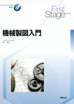 機械製図入門(First Stageシリーズ)(単行本)