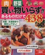 肉も野菜も買い物いらず!あるものだけ438レシピ(GAKKEN HIT MOOK)(単行本)