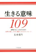 生きる意味109(単行本)
