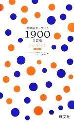 英単語ターゲット1900 5訂版 sweet(2013)(新書)