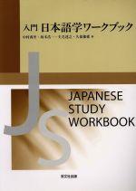 入門 日本語学ワークブック(単行本)