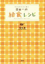 日本一の給食レシピ 子どもがすくすく育つ(単行本)