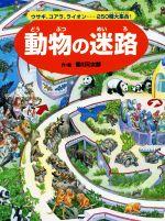 動物の迷路 ウサギ、コアラ、ライオン……250種大集合!(児童書)