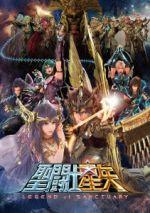 聖闘士星矢 LEGEND of SANCTUARY(通常)(DVD)
