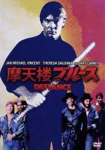 摩天楼ブルース(通常)(DVD)