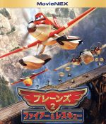 プレーンズ2/ファイアー&レスキュー MovieNEX ブルーレイ+DVDセット(Blu-ray Disc)(BLU-RAY DISC)(DVD)