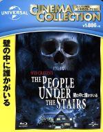 壁の中に誰かがいる(Blu-ray Disc)(BLU-RAY DISC)(DVD)