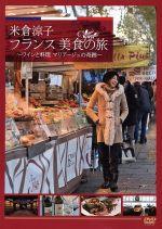 米倉涼子 フランス美食の旅~ワインと料理 マリアージュの奇跡~(通常)(DVD)