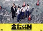 金田一少年の事件簿N ディレクターズカット版 DVD-BOX(三方背BOX、ブックレット付)(通常)(DVD)