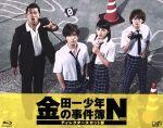 金田一少年の事件簿N ディレクターズカット版 Blu-ray BOX(Blu-ray Disc)(BLU-RAY DISC)(DVD)