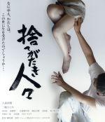 捨てがたき人々(Blu-ray Disc)(BLU-RAY DISC)(DVD)