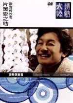 情熱大陸×片岡愛之助(通常)(DVD)