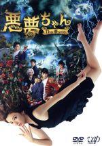 悪夢ちゃん The 夢ovie(通常)(DVD)