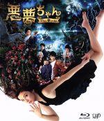 悪夢ちゃん The 夢ovie(Blu-ray Disc)(BLU-RAY DISC)(DVD)