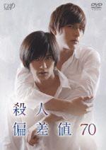 殺人偏差値70(通常)(DVD)