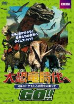 大恐竜時代へGO!!オルニトケイルスの背中に乗って(通常)(DVD)