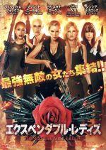 エクスペンダブル・レディズ(通常)(DVD)