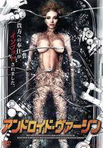 アンドロイド・ヴァージン(通常)(DVD)