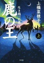 鹿の王 生き残った者(上)(単行本)