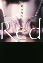 Red(単行本)