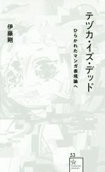 テヅカ・イズ・デッド ひらかれたマンガ表現論へ(星海社新書)(新書)