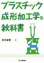 プラスチック成形加工学の教科書(単行本)
