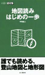 地図読みはじめの一歩(山登りABC)(単行本)