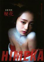 安達祐実 秘花 映画「花宵道中」公式ビジュアルブック(単行本)