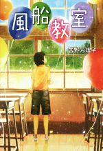 風船教室(児童書)