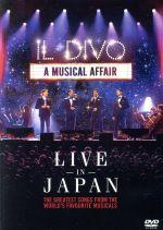 ライヴ・アット武道館(通常)(DVD)