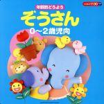 コロちゃんパック 年齢別どうよう 0~2歳児向 ぞうさん(CD+絵本のセット)(通常)(CDA)