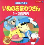 コロちゃんパック 年齢別どうよう 1~3歳児向 いぬのおまわりさん(CD+絵本のセット)(通常)(CDA)