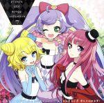 プリティーシリーズ:プリパラ アイドルソングコレクション byらぁら&みれぃ&そふぃ(通常)(CDA)