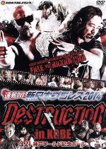 速報DVD!新日本プロレス2014 DESTRUCTION in KOBE 9.21神戸ワールド記念ホール(通常)(DVD)