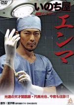 脱獄ドクター いのち屋エンマ(通常)(DVD)