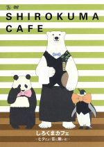 しろくまカフェ ~七夕だよ!笹に願いを!~(CD付)(DVD×2枚、CD×1枚)(通常)(DVD)