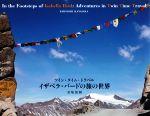 イザベラ・バードの旅の世界ツイン・タイム・トラベル